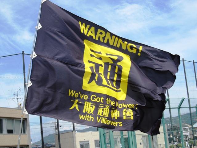 サイズ200 300cmの大きな応援団です。8の字を描くように振る... ・応援旗・団旗・神社幕